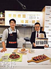 昇鋒國際董事梁湘東(右)日前會見傳媒,介紹旗下品牌寶康達新推出旋風無味抽油煙機,請來新晉烹飪達人劉志豪(左)即場製作三道菜式,以顯示抽油煙機功能。