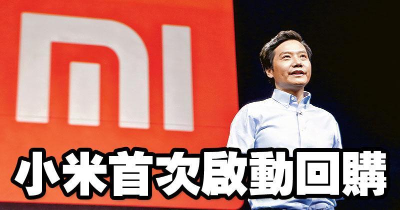 小米斥近6000萬元回購B股 上市以來首次