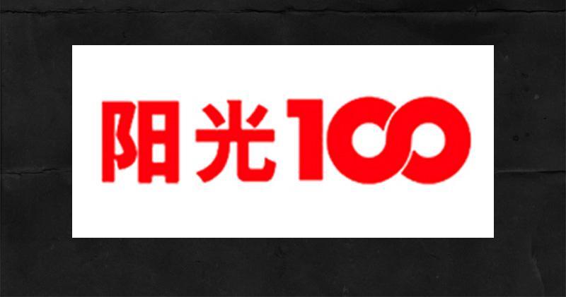 陽光100中國稱公司運營正常 有意回購