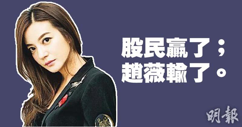 趙薇頭痕 股民集體訴訟索賠勝訴。