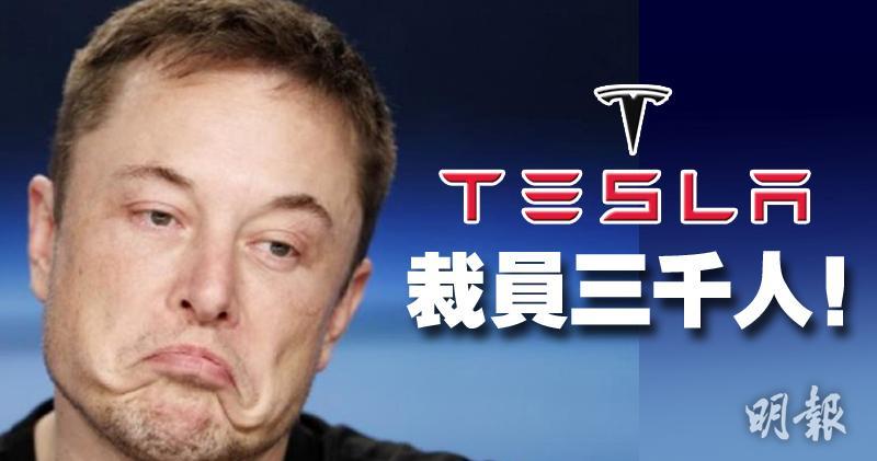 Tesla削減7%全職員工 結束車主引薦計劃