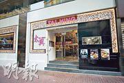 太興茶餐廳聞名的香港飲食集團太興申請在港上市,旗下品牌多達8個,包括台式餐廳「茶木」、越南餐廳「錦麗」以及曾獲米芝蓮推介獎的「靠得住」。(資料圖片)