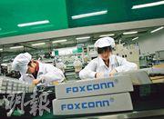 鴻海科技集團主力組裝iPhone的鄭州廠,自去年10月至今已裁減約5萬合約員工,反映智能手機產業情况嚴峻。(資料圖片)