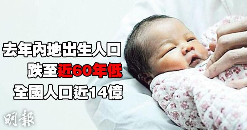 2018年內地出生人口減少 全國人口近14億