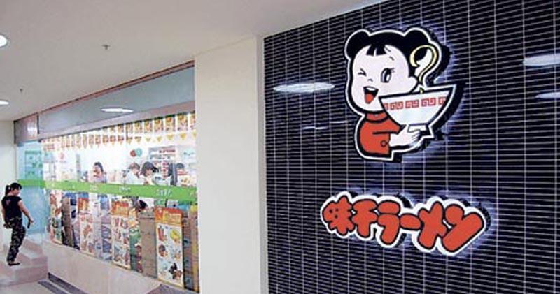 味千中國第4季本港同店銷售增長率跌逾5%