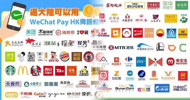 WeChatPay HK :已開通木屋燒烤、深圳地鐵及上海迪士尼跨境支付