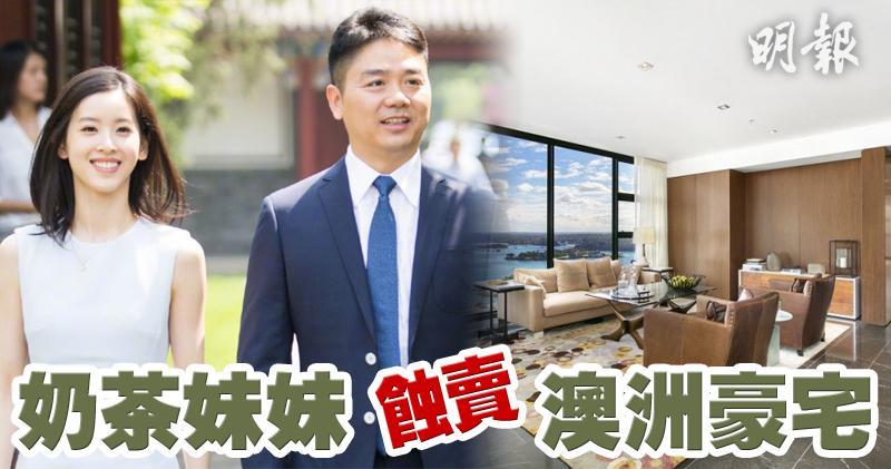 【財經花生】奶茶妹妹蝕賣澳洲豪宅 損失逾1500萬
