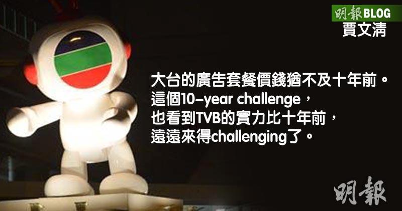 TVB的10-year challenge