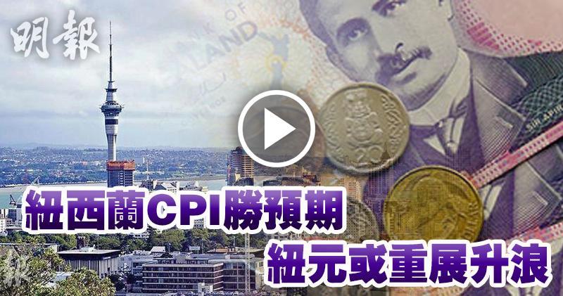 紐西蘭CPI勝預期 紐元或重展升浪