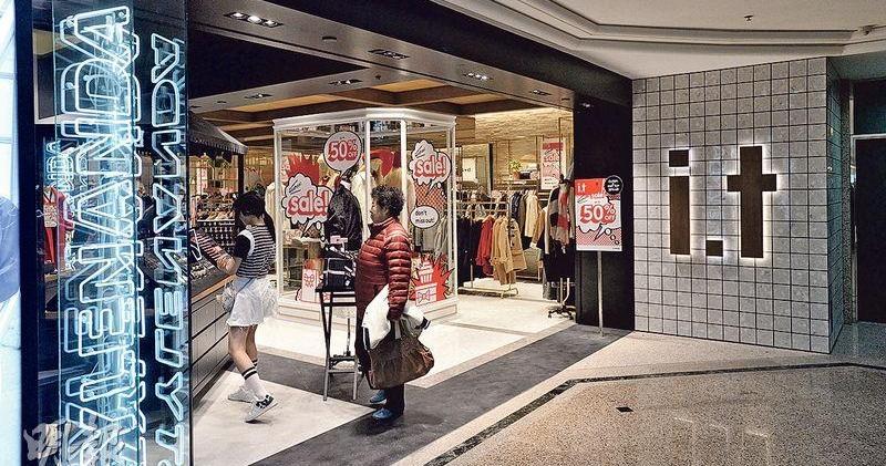 I.T去年第三季港澳同店銷售跌1.8%