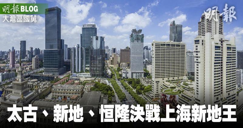 太古、新地、恒隆決戰上海新地王