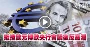 抵揸歐元博歐央行會議後反高潮