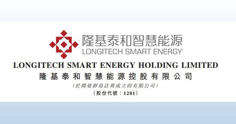 隆基泰和智慧能源早上停牌。