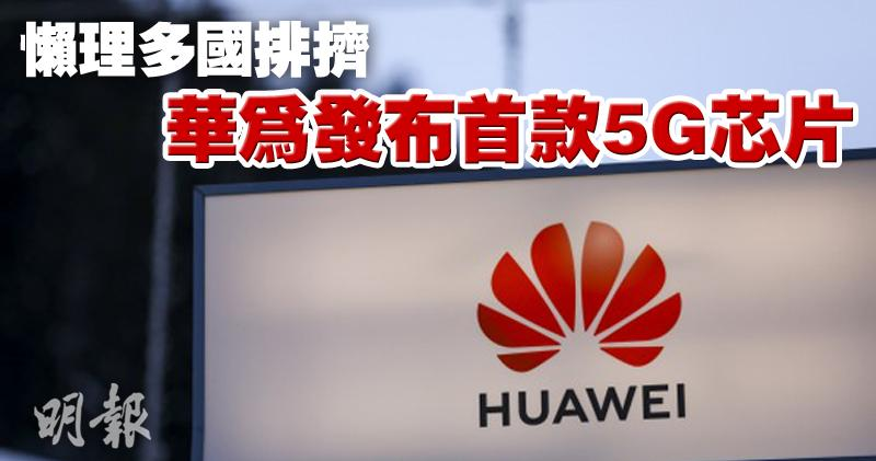 華為發布首款5G芯片 已獲30商業合同