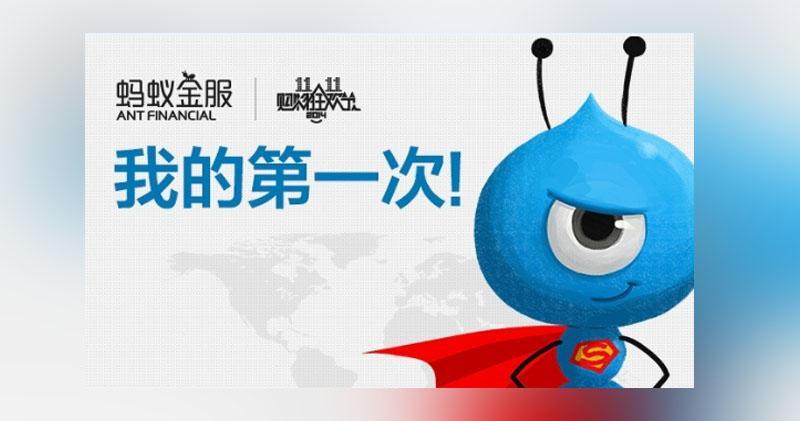 胡潤大中華區獨角獸報告:螞蟻金服估值逾萬億人幣蟬聯第一