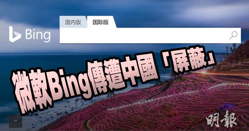微軟Bing搜索大規模故障 傳遭中國「屏蔽」