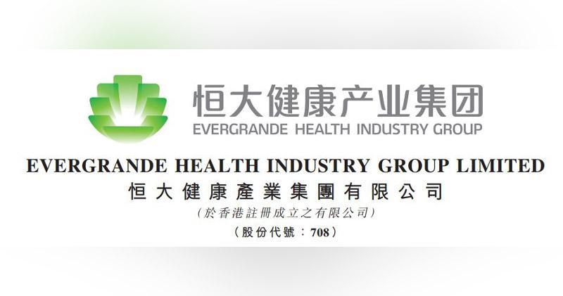 恒大健康斥10.59億元人幣收購內地動力電池公司