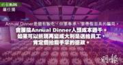 Annual Dinner是一個「飯‧局」,一個有飯吃、但要奉承、要帶假面具的騙局。
