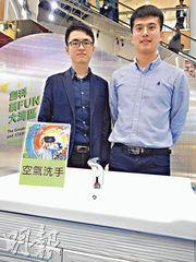 沐羽科技共同創辦人兼總經理李啟章(左)表示,公司正在設計新型號,供沒有水龍頭和無法接駁水管的地方短暫使用。旁為公司市場總監鄭曉通。(薛偉傑攝)