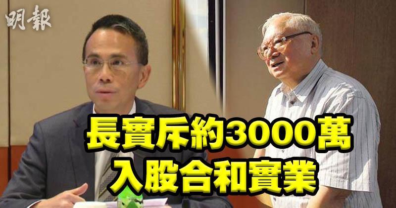 長實斥約3000萬入股合和實業。