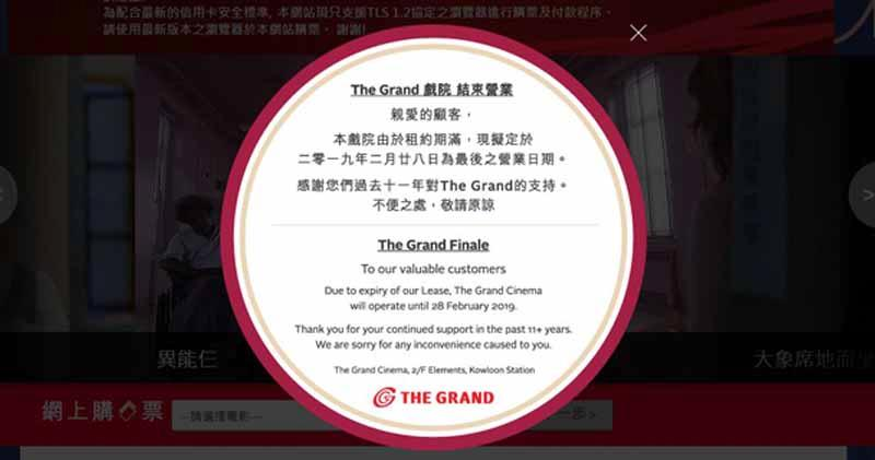 圓方 THE Grand Cinema 突宣布2月底結業
