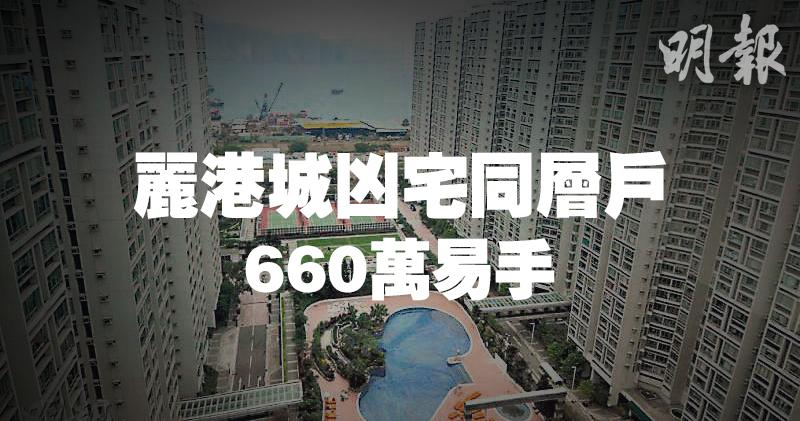 麗港城凶宅同層660萬沽 9年升逾8成