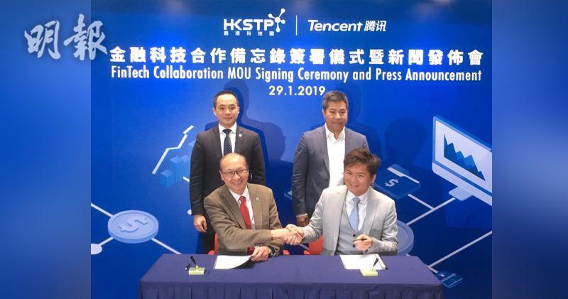 科技園、騰訊簽署合作備忘錄 拓本港金融科技(李哲毅攝)