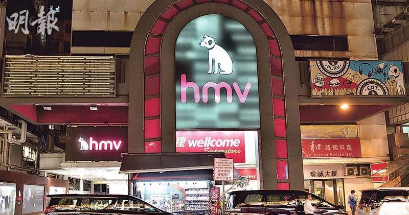 HMV銅鑼灣分店(圖)早前被指欠租遭入稟「追數」。(明報資料圖片)