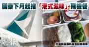 特選經濟艙飛機餐—大澳梅菜蒸比目魚配絲苗飯(劉旭霞攝/明報製圖)