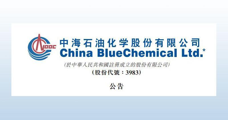中海石油化學料去年盈利最少增長25倍。
