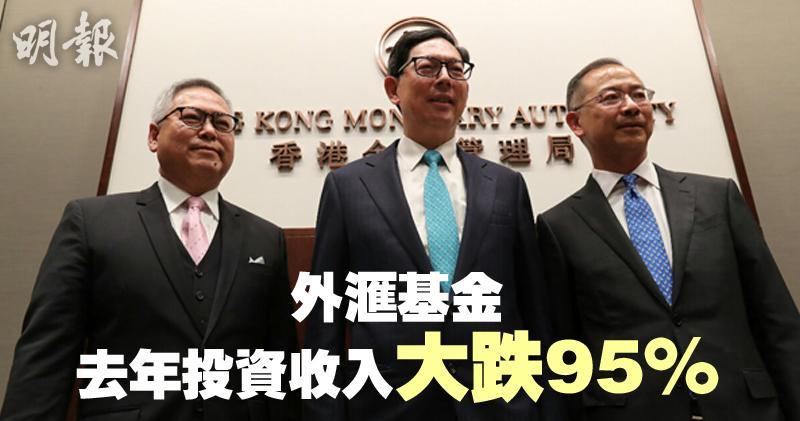外匯基金第四季蝕306億元。(李紹昌攝)