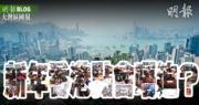 基建大白象起舞 新年勢迫爆香港