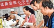 中美展開新一輪貿易談判 滬深兩市小幅高開
