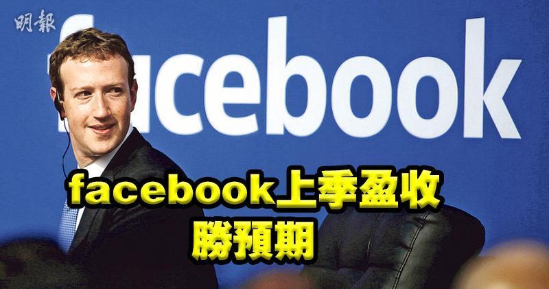 facebook上季盈利收入勝預期。