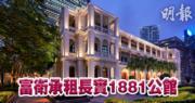 「小小超」旗下富衛集團承租長實「1881公館」