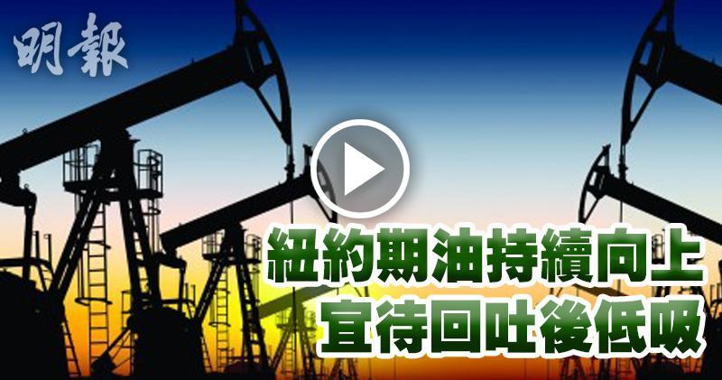 紐約期油持續向上 宜待回吐後低吸