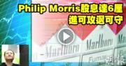 煙草股Philip Morris股息達6厘 進可攻退可守