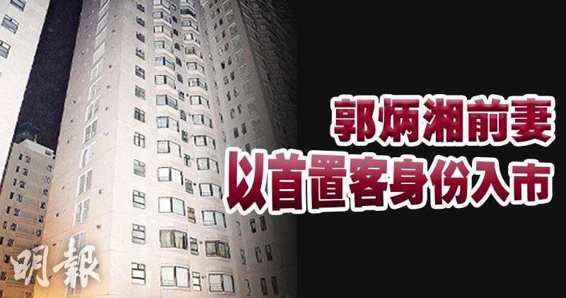 郭炳湘前妻首置身份入市 斥9250萬元購愛都大廈