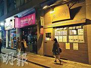 (圖、圖2)堅尼地城厚和街為知名食街,有不少小型日式食店。