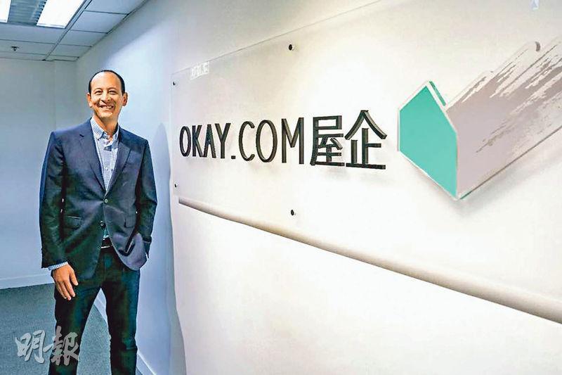 OKAY.com行政總裁孫漢忠表示,該行目前代理人數約有120人,目標今年內增加至約200人,公司亦計劃年內再增設新的共享辦公室。