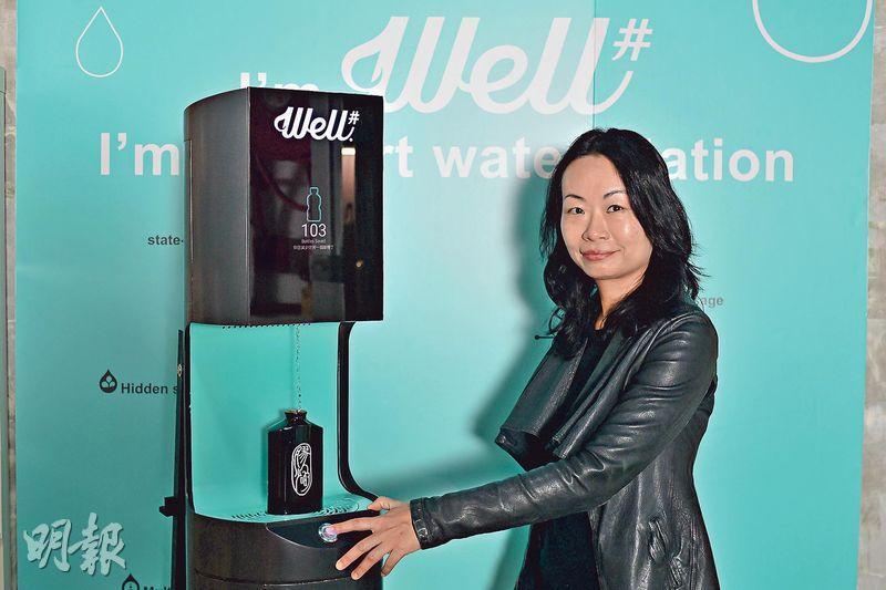 城泉行政總裁葉蓁蓁表示,對智能添水站「Well井」能夠打入酒店感到意外,因為要改變住客入住時會有瓶裝水供應的習慣。(楊柏賢攝)