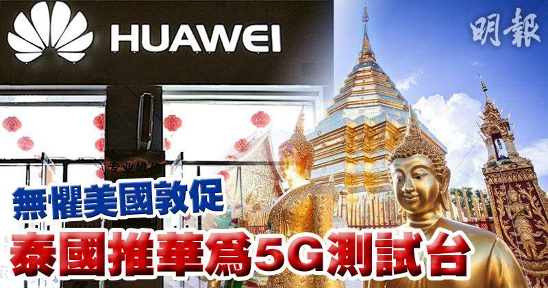 無懼美國圍堵升級 泰國推出華為5G測試台