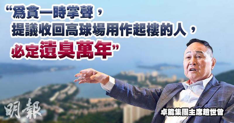 卓能集團主席趙世曾認為,香港雖然是國際大都會,但在高爾夫球會發展與世界其他大城市相比,比例屬相當小;他更反對收回粉嶺高球場。(劉焌陶攝/明報製圖)