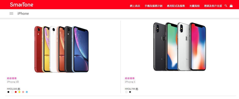 數碼通推出iPhone XR超級價惠,最平64GB藍色、珊瑚色或黃色的iPhoneXR 只售5500元,較原價6499元平逾15.37%。