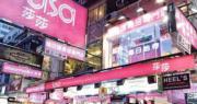 莎莎:新春旺丁不旺財 期內同店銷售大跌8%