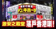 「激安之殿堂」月租100萬承租美麗華酒店地庫。(網上圖片/明報製圖)