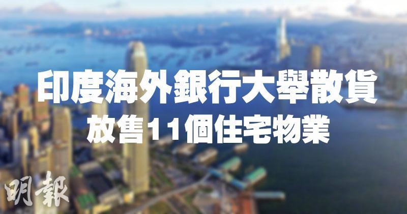 外資銀行大舉放售11個住宅物業 市值2.5億