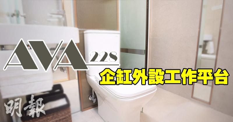 Ava228示範單位(楊柏賢攝)