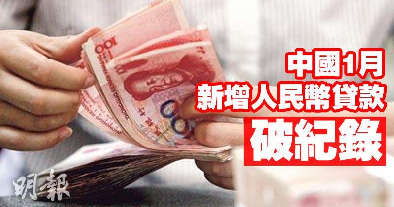 中國1月新增人民幣貸款3.23萬億元 創紀錄新高