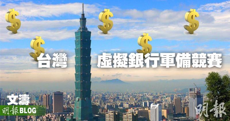 台灣虛擬銀行軍備競賽